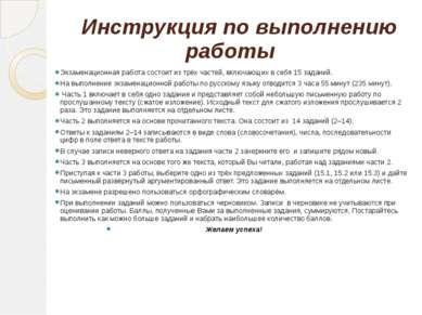 Инструкция по выполнению работы Экзаменационная работа состоит из трёх частей...