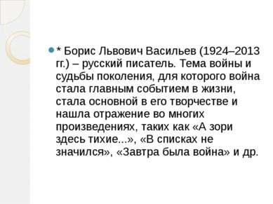 * Борис Львович Васильев (1924–2013 гг.) – русский писатель. Тема войны и суд...