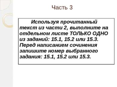 Часть 3 Используя прочитанный текст из части 2, выполните на отдельном листе ...