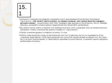 15.1 Напишите сочинение-рассуждение, раскрывая смысл высказывания Константина...