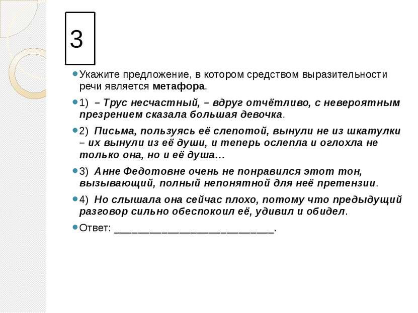 3 Укажите предложение, в котором средством выразительности речи является мета...