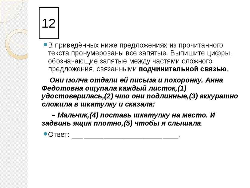 12 В приведённых ниже предложениях из прочитанного текста пронумерованы все з...