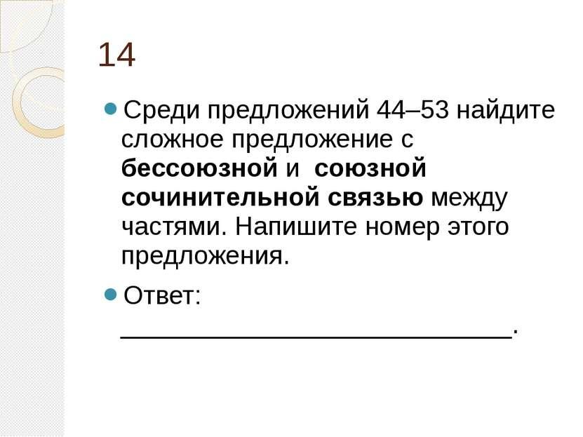 14 Среди предложений 44–53 найдите сложное предложение с бессоюзной и союзной...