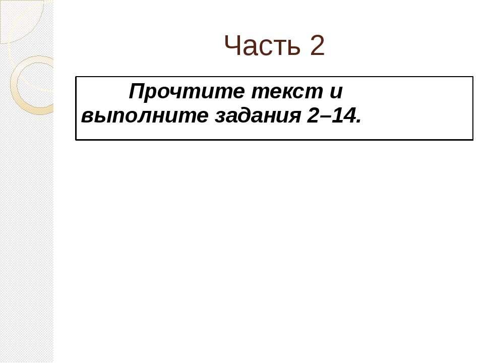 Часть 2 Прочтите текст и выполните задания 2–14.