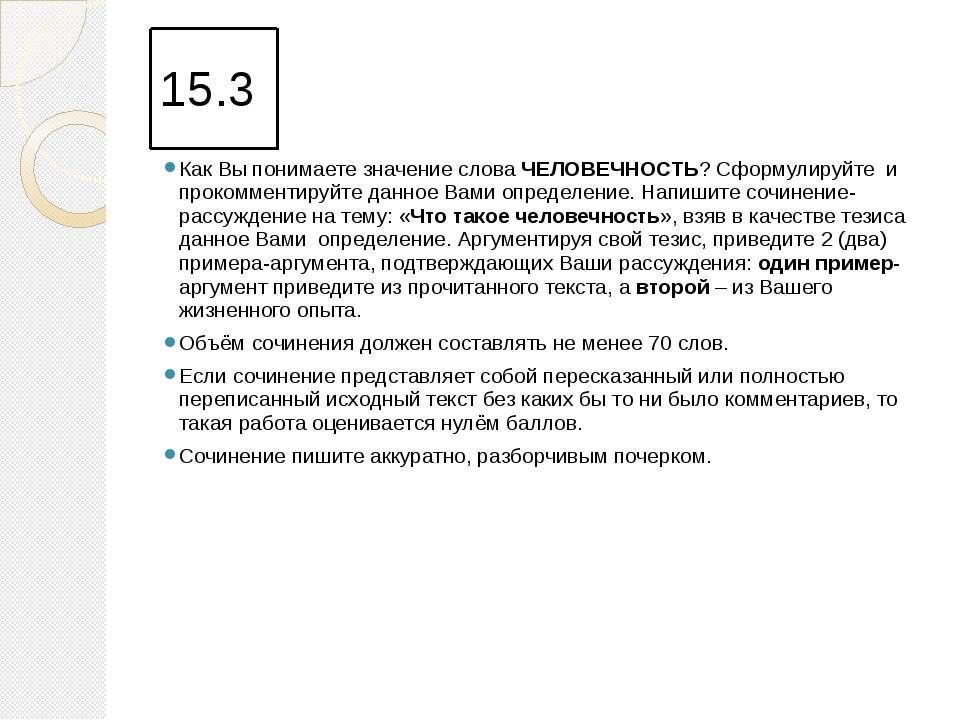 15.3 Как Вы понимаете значение слова ЧЕЛОВЕЧНОСТЬ? Сформулируйте и прокоммент...