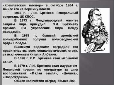 «Кремлевский заговор» в октябре 1964 г. вынес его на вершину власти. 1966 г. ...
