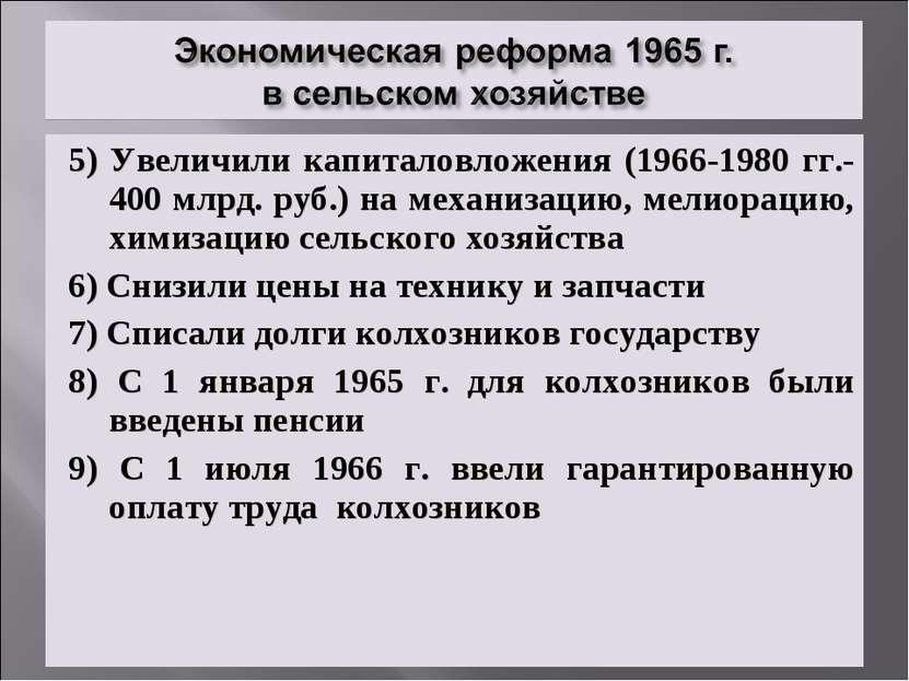 5) Увеличили капиталовложения (1966-1980 гг.- 400 млрд. руб.) на механизацию,...
