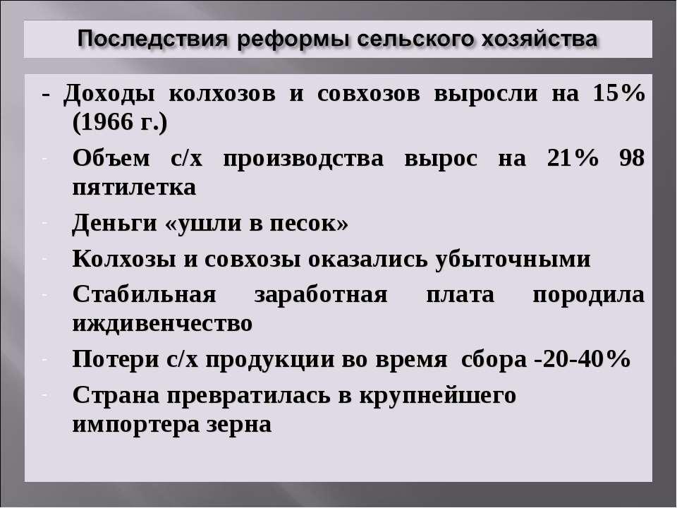 - Доходы колхозов и совхозов выросли на 15% (1966 г.) Объем с/х производства ...