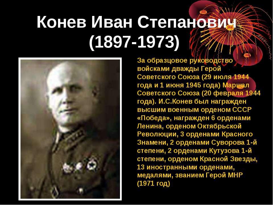 Конев Иван Степанович (1897-1973) За образцовое руководство войсками дважды Г...