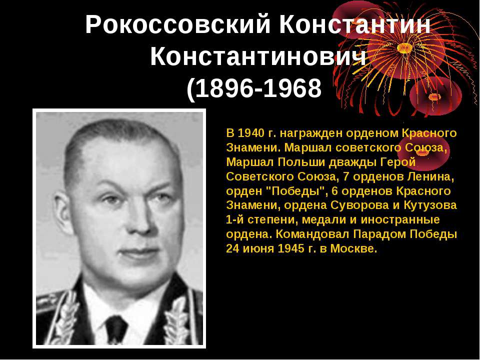 Рокоссовский Константин Константинович (1896-1968 В 1940 г. награжден орденом...
