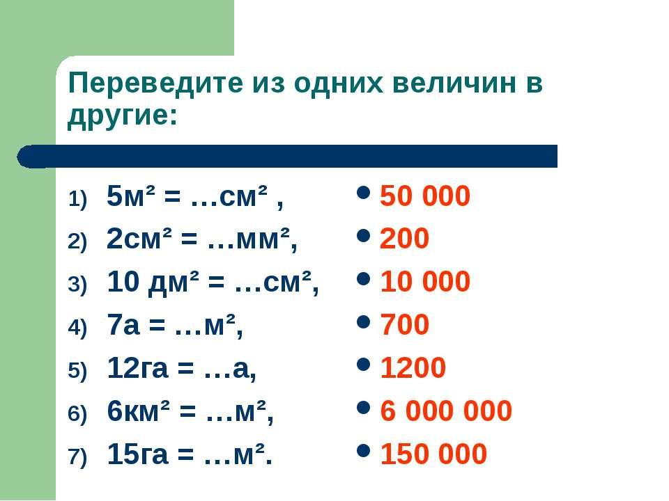 Переведите из одних величин в другие: 5м² = …см² , 2см² = …мм², 10 дм² = …см²...