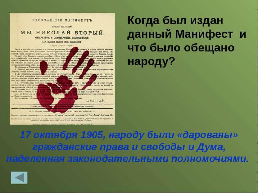 «Зубатовщина» или «Зубатовский социализм» В нач. ХХ в была осуществлена попыт...