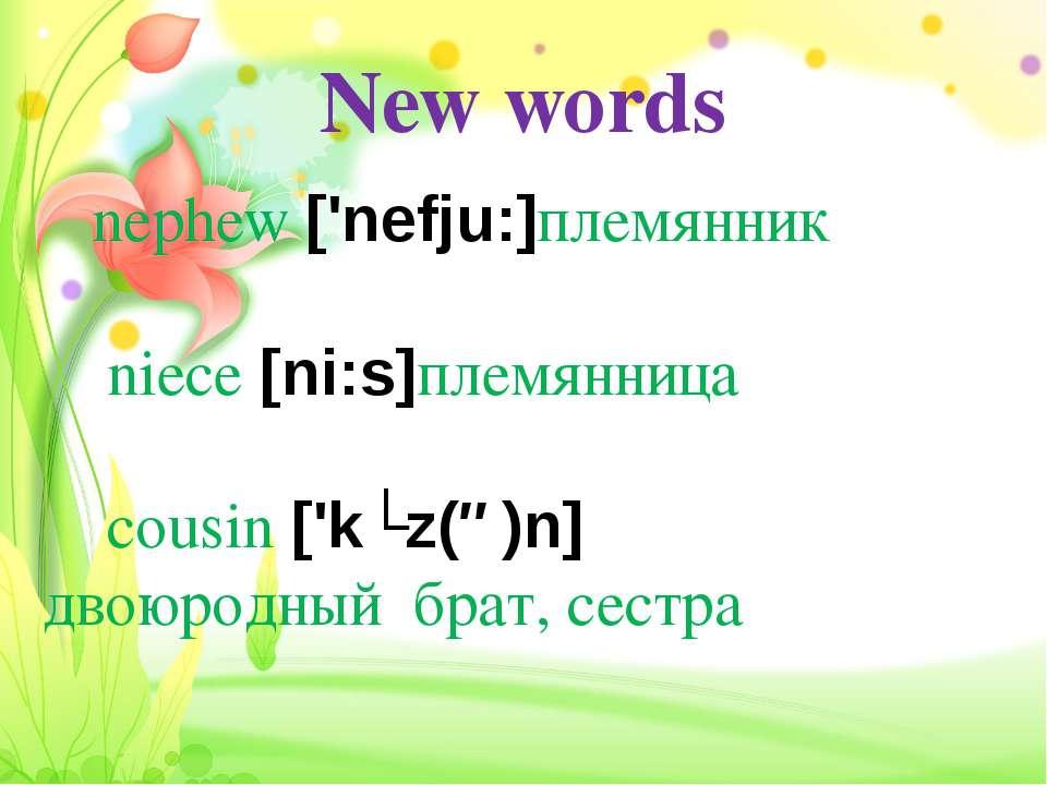 New words nephew ['nefju:]племянник niece [ni:s]племянница cousin ['kʌz(ə)n...