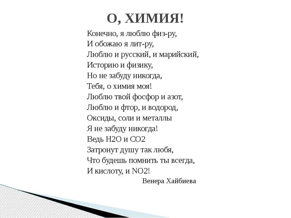 Конечно, я люблю физ-ру, И обожаю я лит-ру, Люблю и русский, и марийский, Ист...