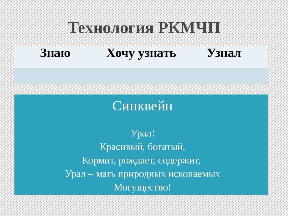 Технология РКМЧП Cинквейн Урал! Красивый, богатый, Кормит, рождает, содержит,...