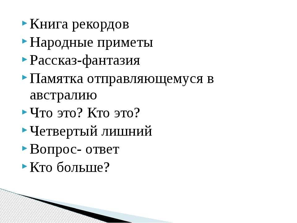 Книга рекордов Народные приметы Рассказ-фантазия Памятка отправляющемуся в ав...