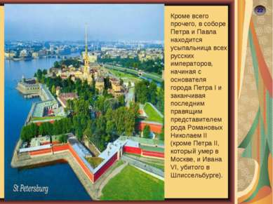 22 Кроме всего прочего, в соборе Петра и Павла находится усыпальница всех рус...