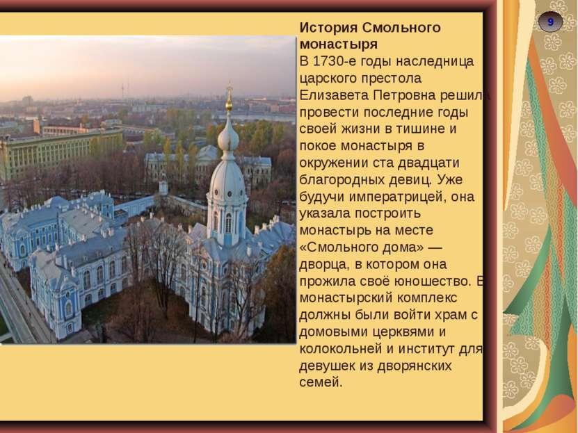 9 История Смольного монастыря В 1730-е годы наследница царского престола Елиз...