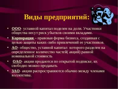 Виды предприятий: ООО- уставной капитал поделен на доли. Участники общества н...