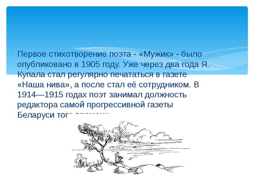 Первое стихотворение поэта - «Мужик» - было опубликовано в 1905 году. Уже чер...