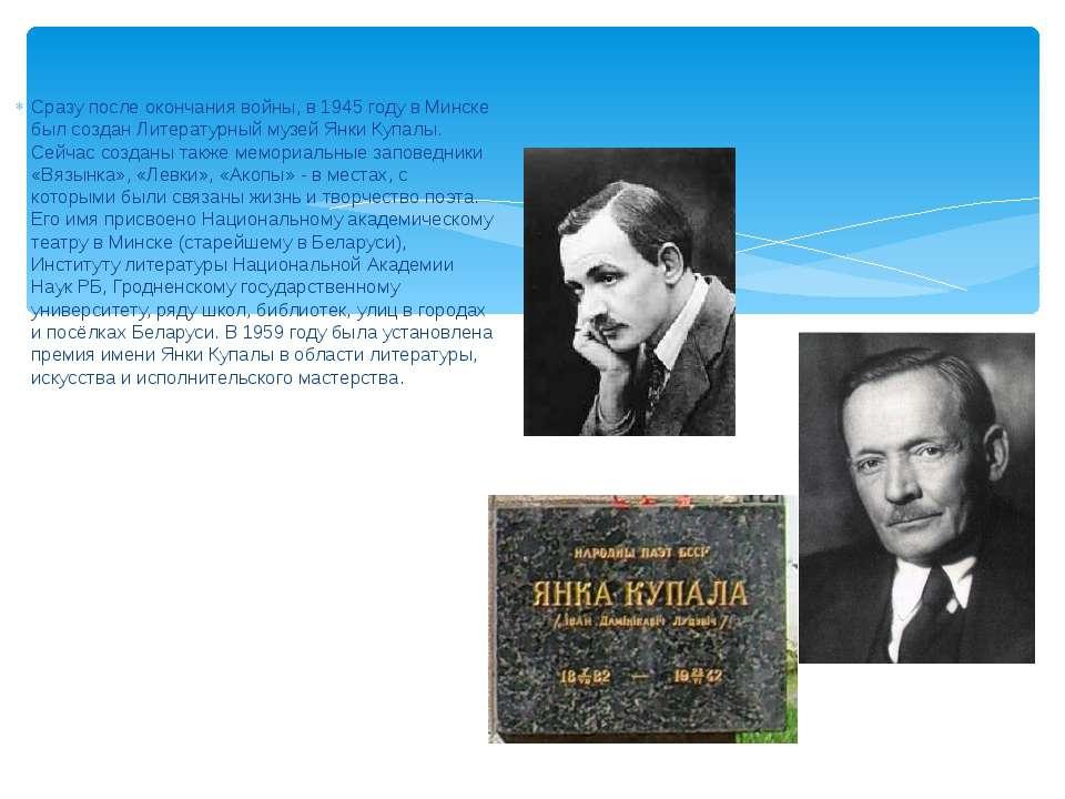 Сразу после окончания войны, в 1945 году в Минске был создан Литературный муз...