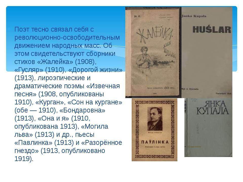 Поэт тесно связал себя с революционно-освободительным движением народных масс...