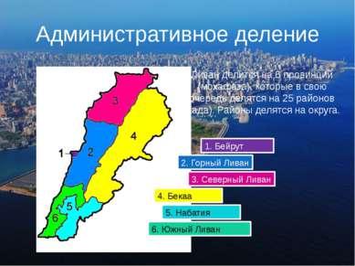 Административное деление Ливан делится на 6 провинций (мохафаза), которые в с...