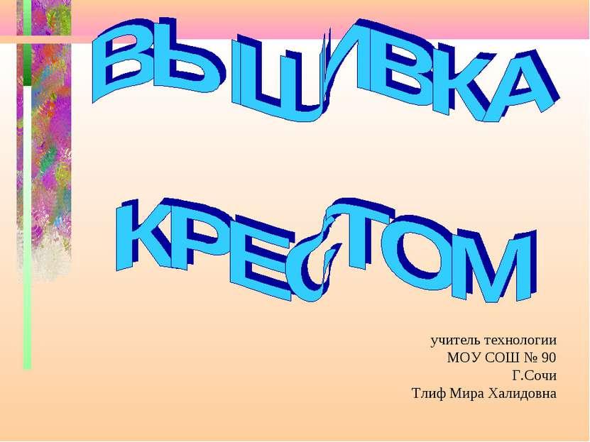 учитель технологии МОУ СОШ № 90 Г.Сочи Тлиф Мира Халидовна