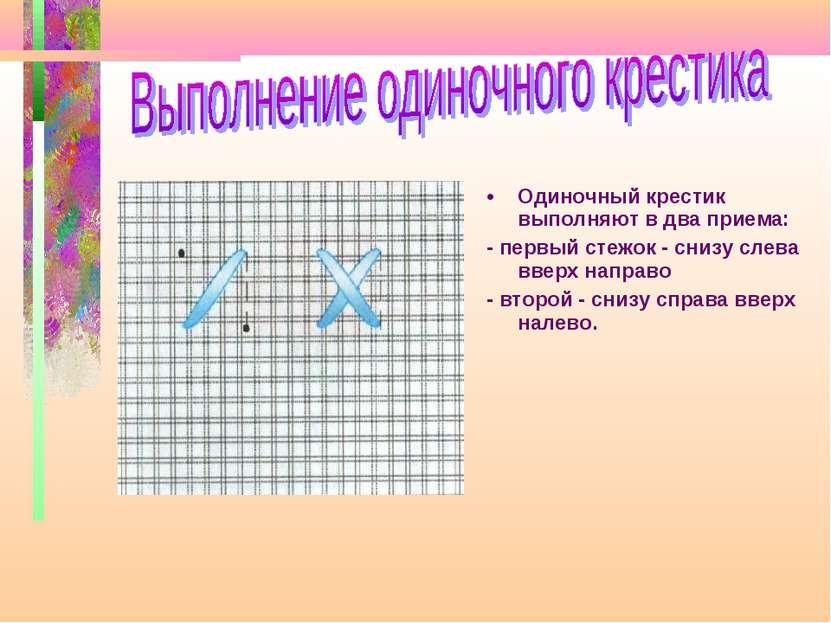 Одиночный крестик выполняют в два приема: - первый стежок - снизу слева вверх...