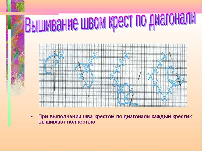 При выполнении шва крестом по диагонали каждый крестик вышивают полностью
