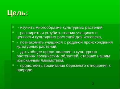 Цель: - изучить многообразие культурных растений, - расширить и углубить знан...