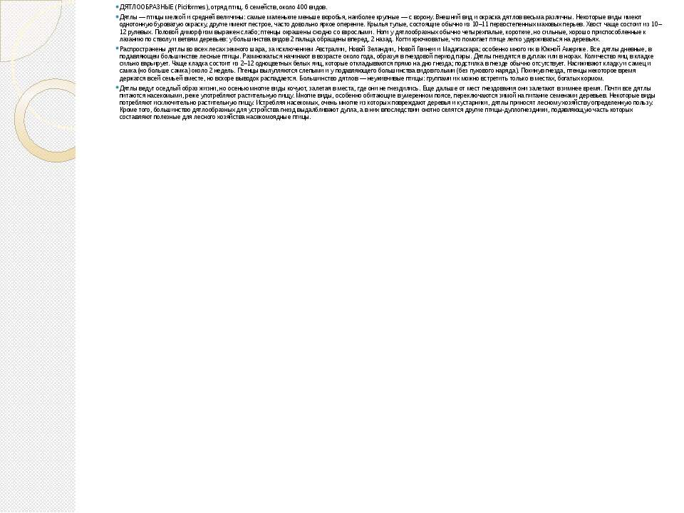 ДЯТЛООБРАЗНЫЕ (Piciformes), отряд птиц. 6 семейств, около 400 видов. Дятлы — ...