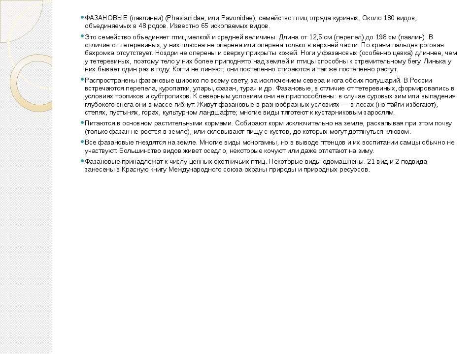 ФАЗАНОВЫЕ (павлиньи) (Phasianidae, или Pavonidae), семейство птиц отряда кури...