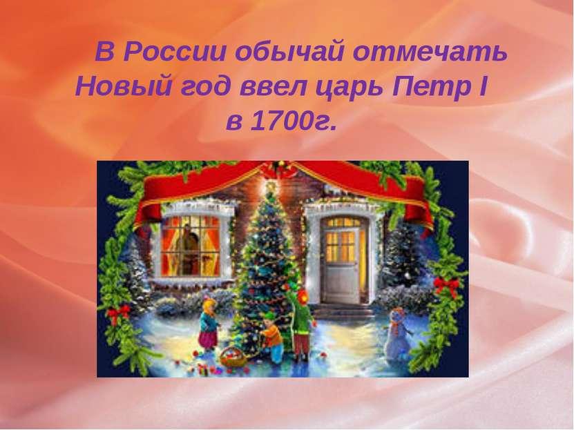В России обычай отмечать Новый год ввел царь Петр I в 1700г.
