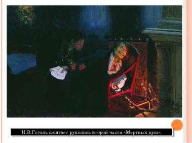 Н.В.Гоголь сжигает рукопись второй части «Мертвых душ».
