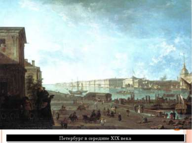 Петербург в середине XIX века