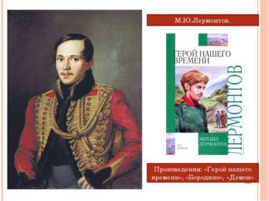 М.Ю.Лермонтов. Произведения: «Герой нашего времени», «Бородино», «Демон»