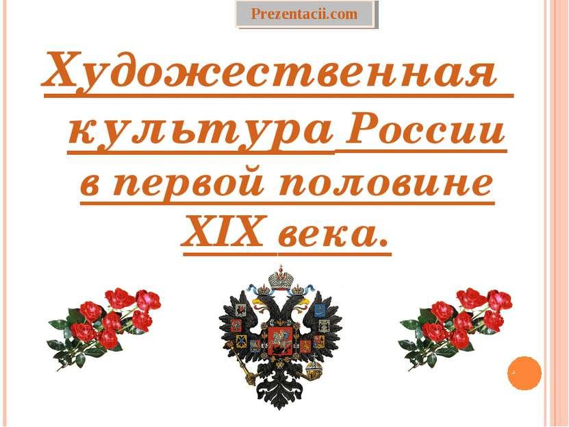 Художественная культура России в первой половине XIX века. Prezentacii.com
