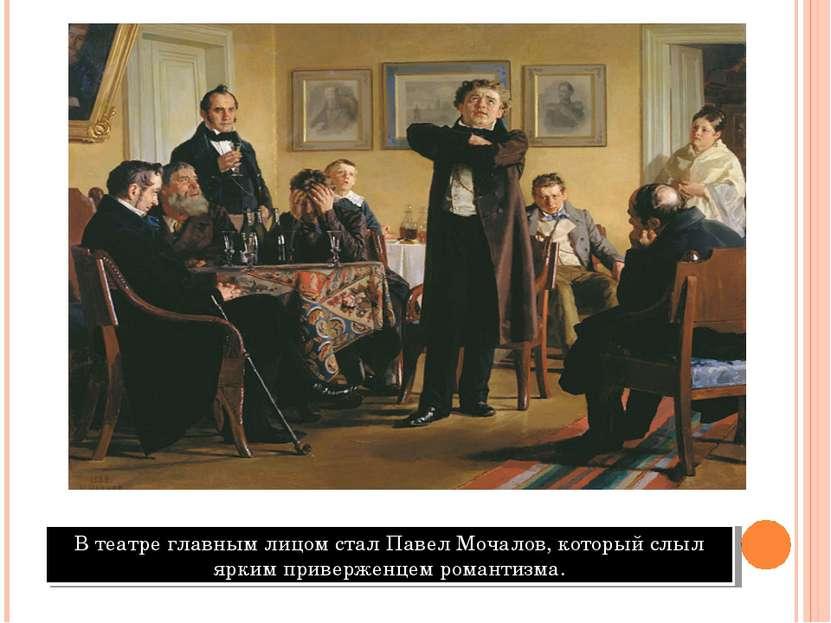 В театре главным лицом стал Павел Мочалов, который слыл ярким приверженцем ро...