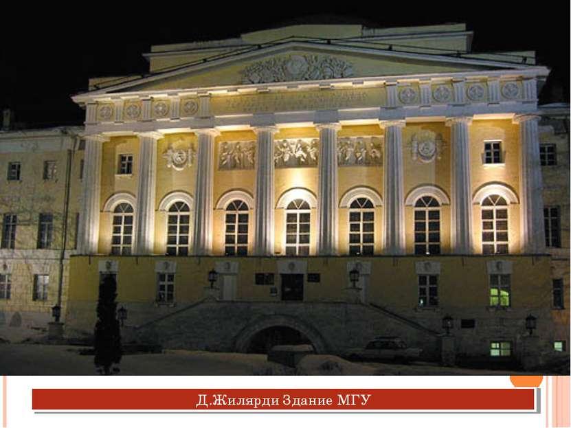 Д.Жилярди Здание МГУ