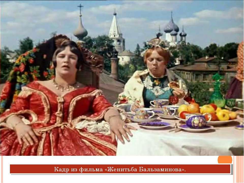 Кадр из фильма «Женитьба Бальзаминова».