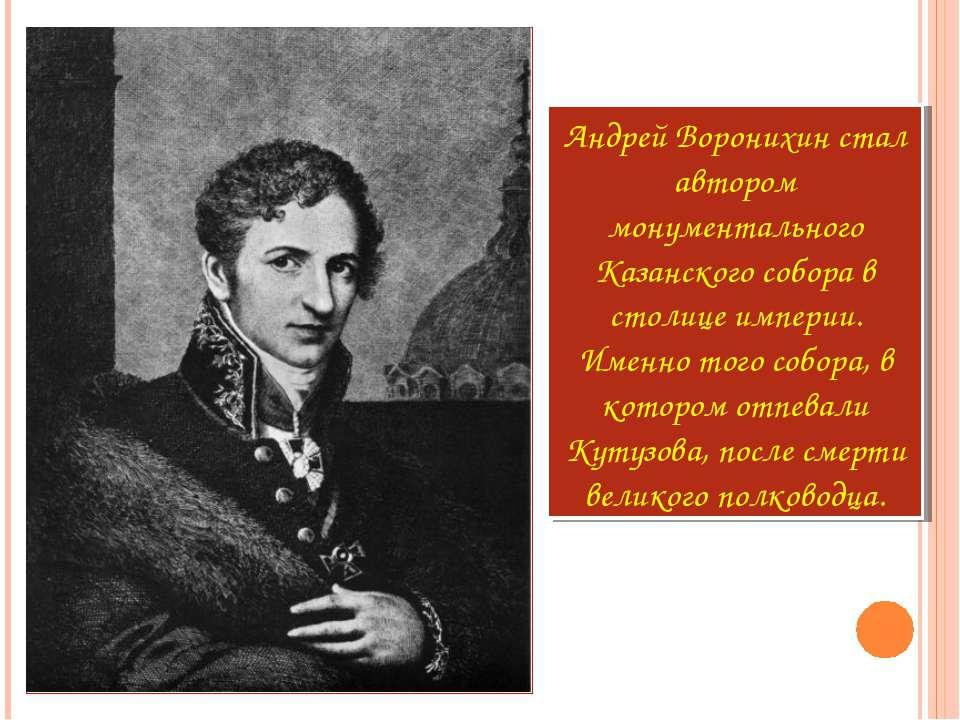 Андрей Воронихин стал автором монументального Казанского собора в столице имп...