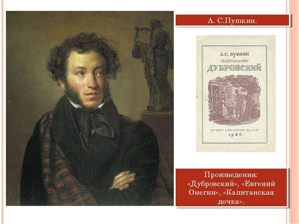 А. С.Пушкин. Произведения: «Дубровский», «Евгений Онегин», «Капитанская дочка».