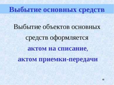 * Выбытие объектов основных средств оформляется актом на списание, актом прие...