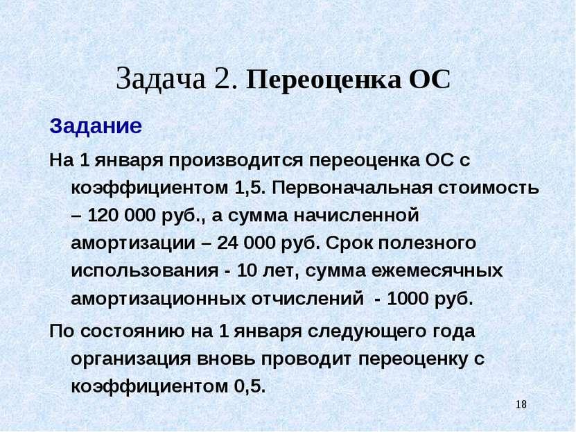 * Задача 2. Переоценка ОС Задание На 1 января производится переоценка ОС с ко...