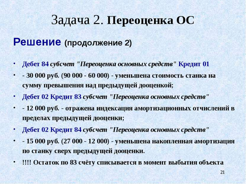 """* Задача 2. Переоценка ОС Решение (продолжение 2) Дебет 84 субсчет """"Переоценк..."""