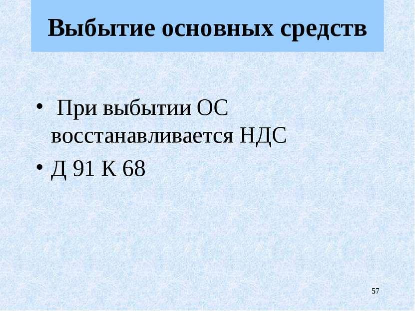 * При выбытии ОС восстанавливается НДС Д 91 К 68 Выбытие основных средств