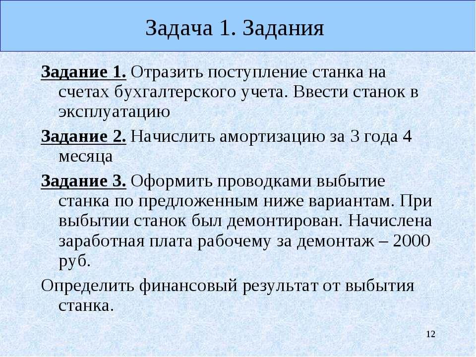 * Задача 1. Задания Задание 1. Отразить поступление станка на счетах бухгалте...
