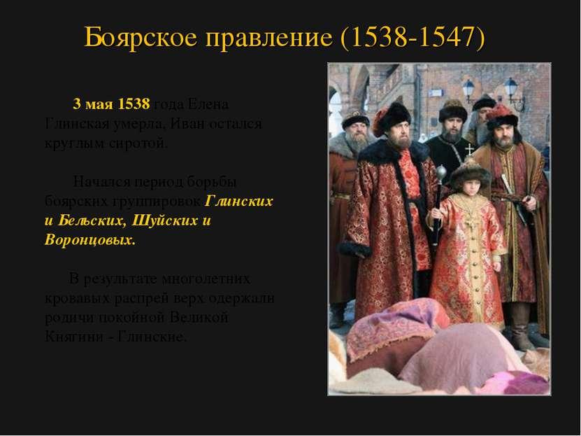3 мая 1538 года Елена Глинская умерла, Иван остался круглым сиротой. Начался ...