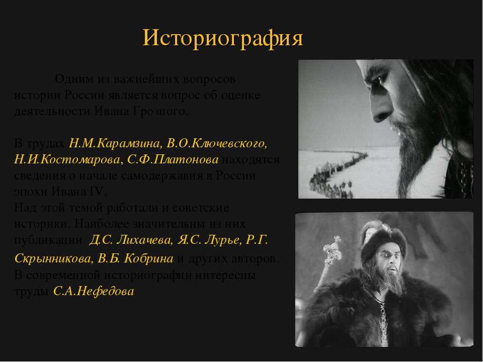 Одним из важнейших вопросов истории России является вопрос об оценке деятельн...
